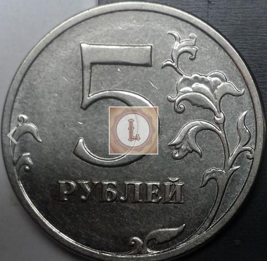 5 рублей 2014 года реверс шт 5.32