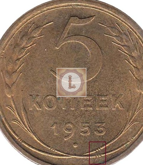 5 копеек 1953 года шт А
