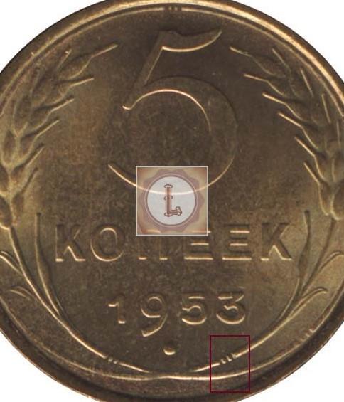 5 копеек 1953 года шт Б