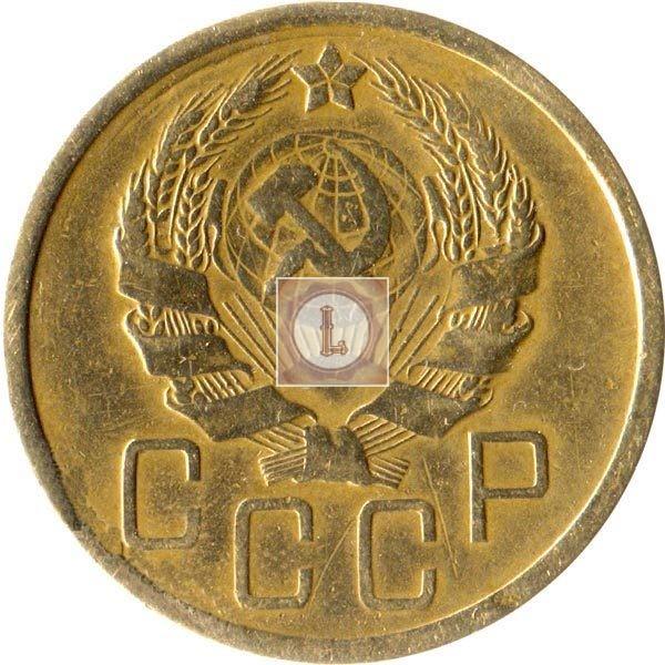 5 копеек 1935 года шт1