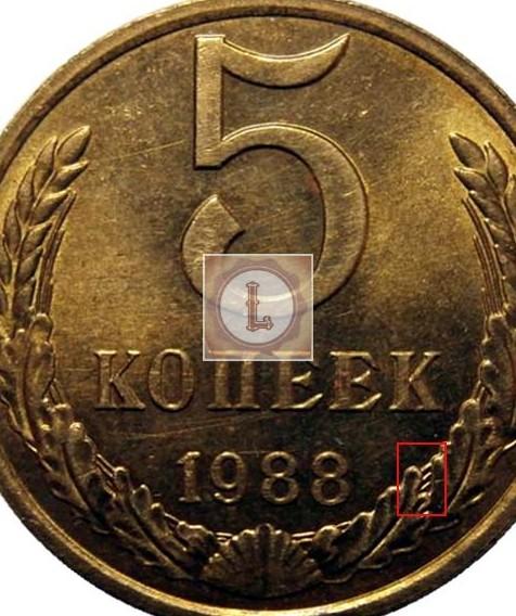 штБ 5 копеек 1988 года