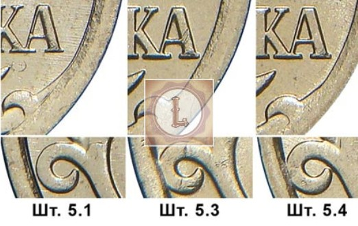 1 копейка 2007 года , разновидности реверса