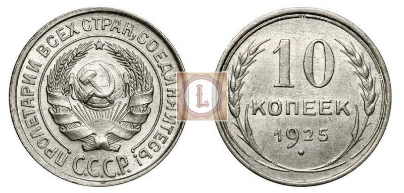 10 копеек 1925 года