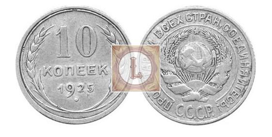 10 копеек 1925 года улучшенная чеканка