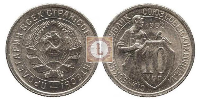 10 копеек 1932 года, новодел