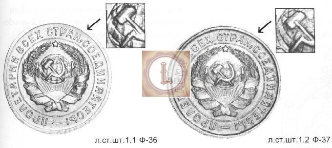 Разновидности аверса 10 коп 1932 года