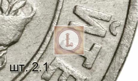 15 копеек 1925 года, шт 2.1