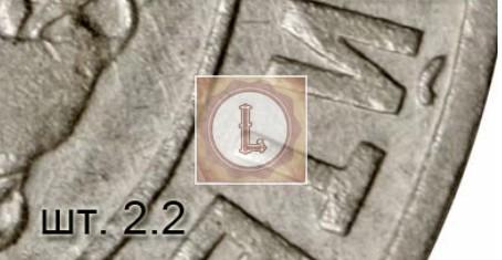 15 копеек 1925 года, шт 2.2