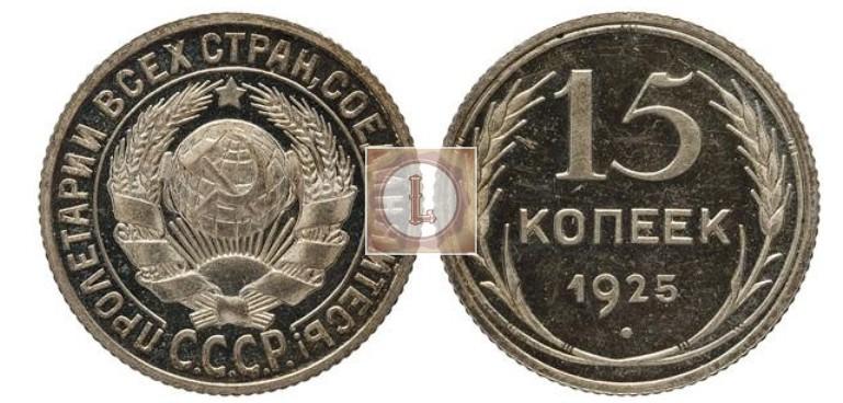 15 копеек 1925 года улучшенный чекан