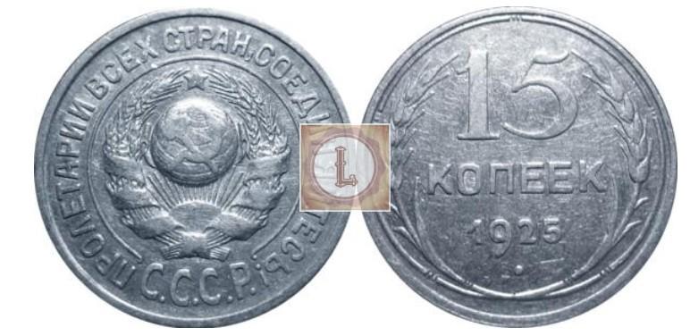 15 копеек 1925 года, 1.12Г