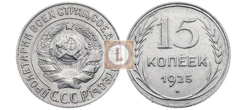 15 копеек 1925 года,122Е