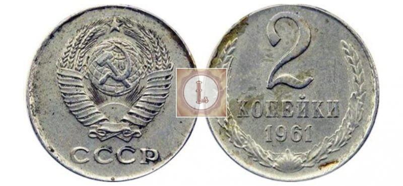 2 копейки 1961 года перепутка по металлу