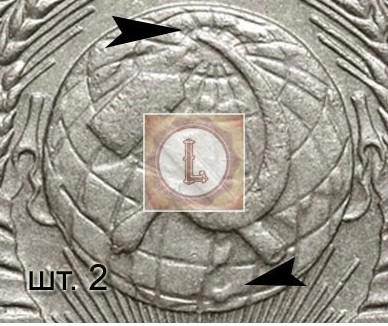 20 копеек 1957 года, шт 2