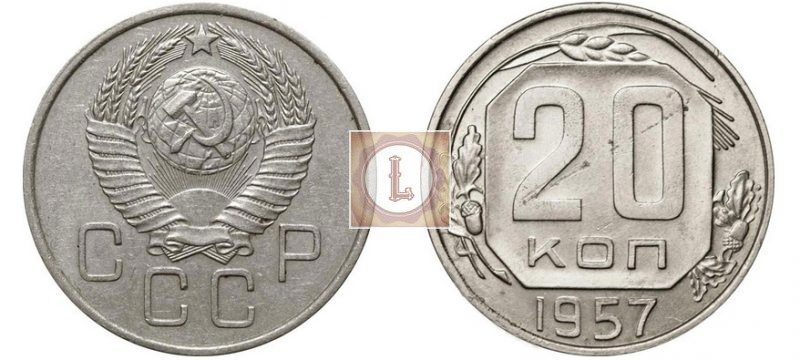 20 копеек 1957 года,Федорен 106а