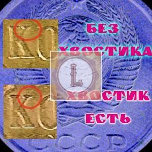 2 копейки 1961 года , хвостики у буквы К