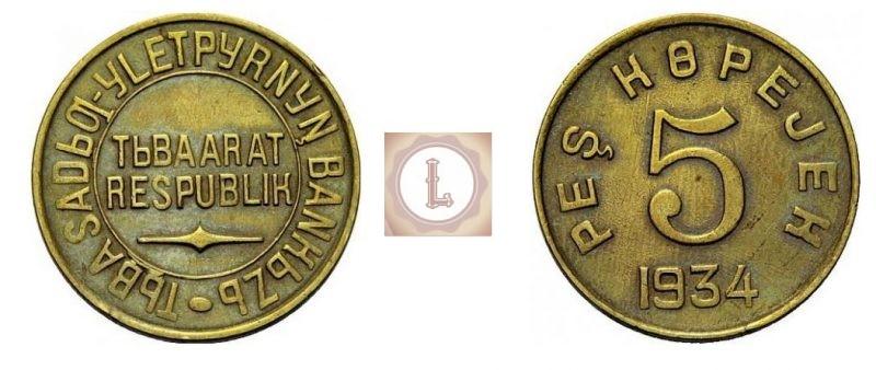 5 копеек 1934 года, Тува