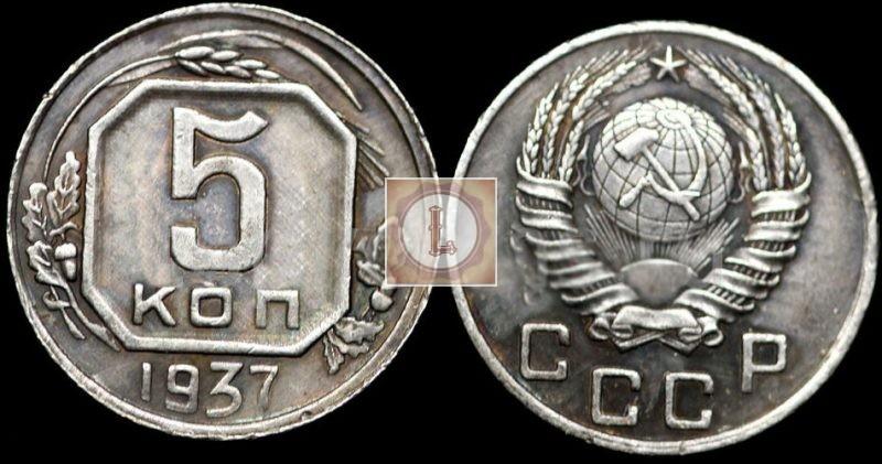 5 копеек 1937 года - пробная монета