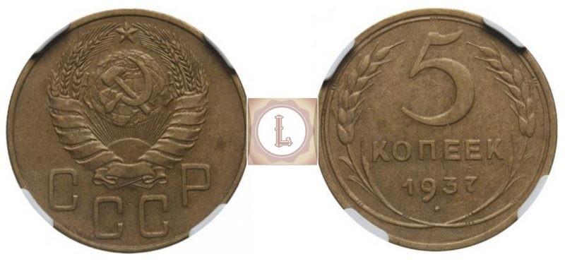 Монета 5 копеек 1937 года улучшенная чеканка