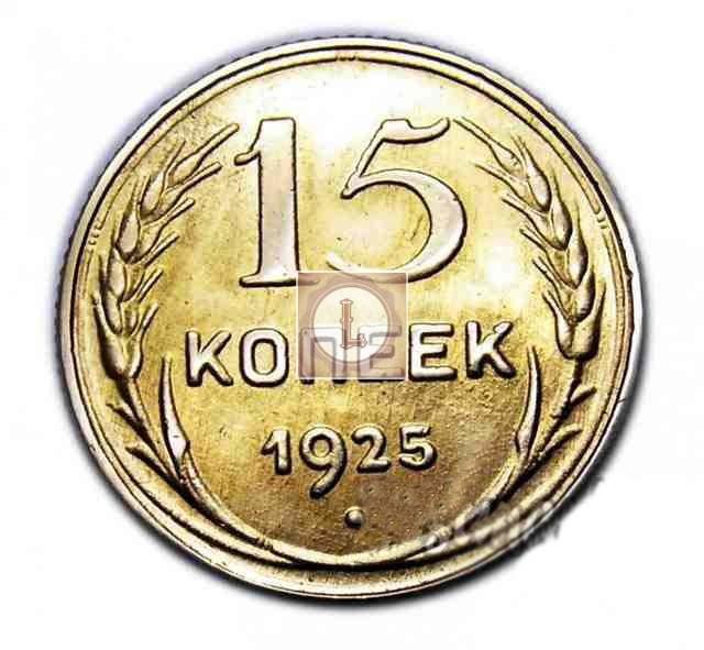 копия 15 копеек 1925 года