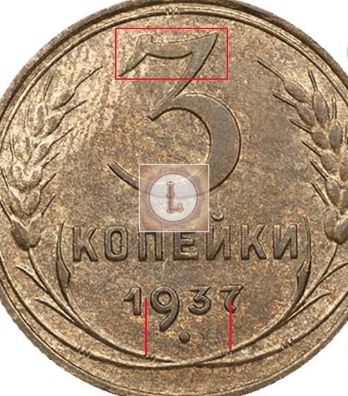 3 копейки 1937 года шт Б