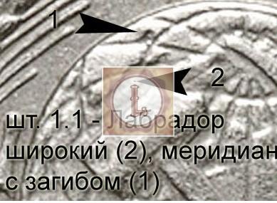 шт.1.1