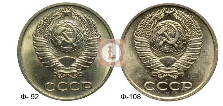 10 копеек 1986 года ф92 и ф108