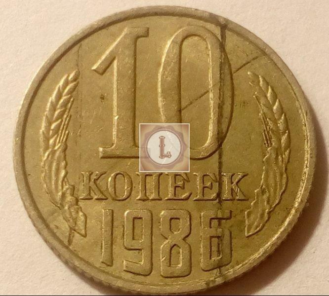 10 копеек СССР 1986 года. Брак
