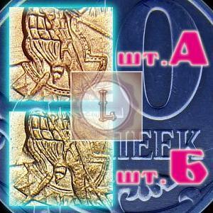 10 копеек 2010, различие штемпелей А и Б