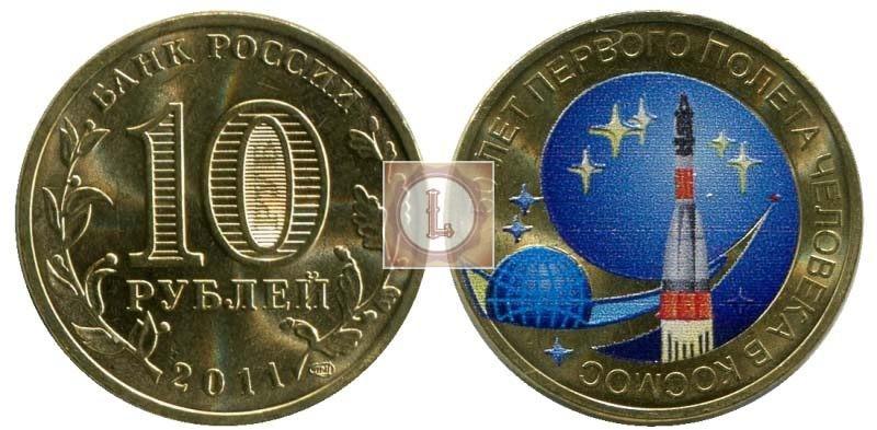 10 рублей 2011, юбилейная-цветная