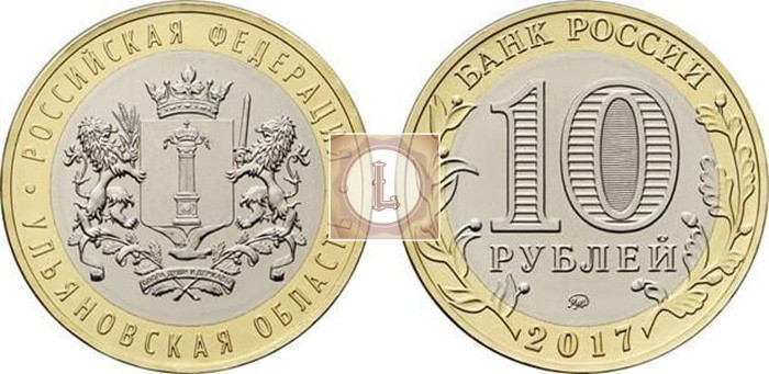 10 рублей 2017 года Ульяновская область