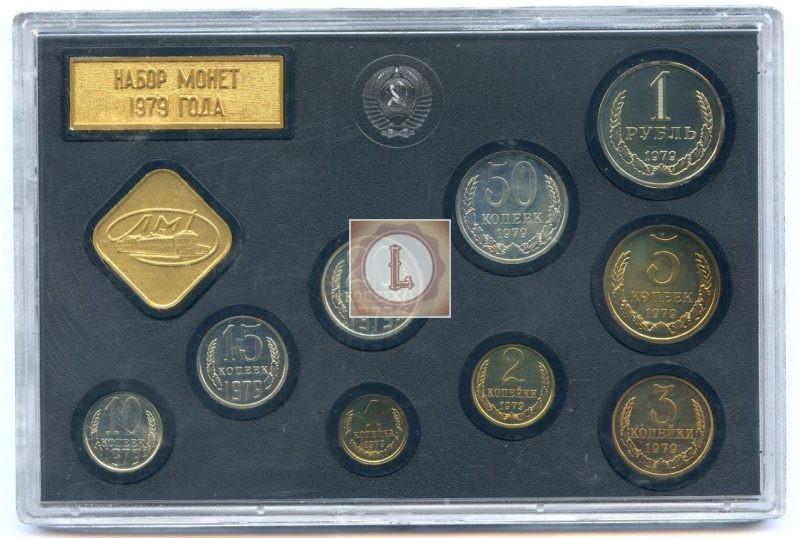 годового набора монет 1979 года