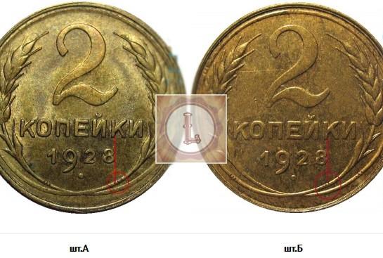 2 копейки 1928 - разновидности реверсов
