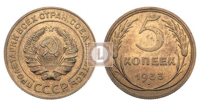 5 копеек 1933 года, новодел