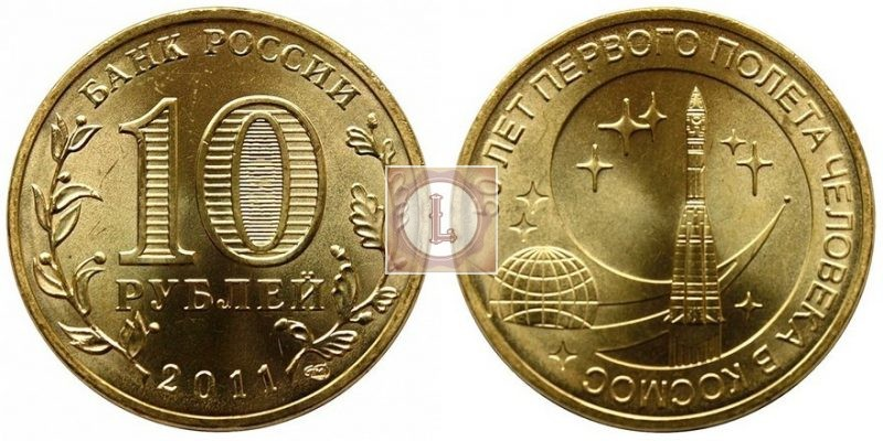"""10 рублей 2011 """"50 лет первого полёта человека в космос"""""""
