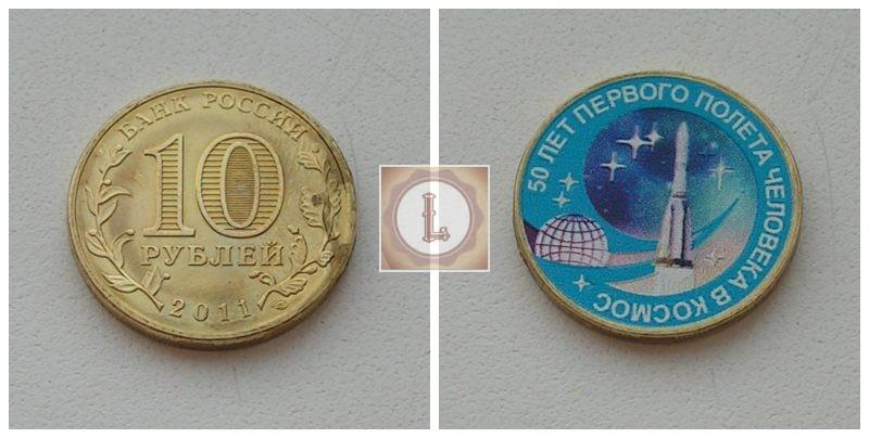 10 рублей 2011 года Полет в космос-цветная