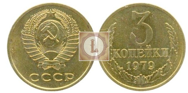 перепутка шт. 1.2 20 копеек 1973 г