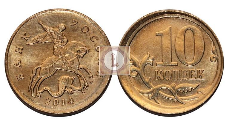 10 копеек 2014 года, ММД с аверсом и на кружке для 50 копеечной монеты