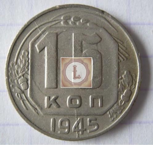 15 копеек 1945 г. с браком раскол штемпеля