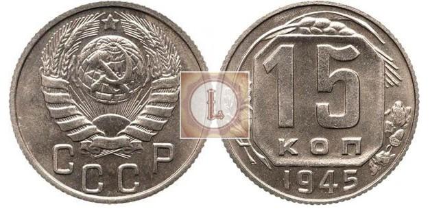 15 копеек 1945 года, специальный чекан