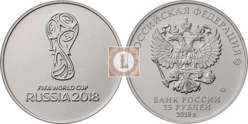 "25 рублей ""Чемпионат мира по футболу 2018"""