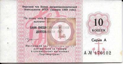 10 копеек 1989 года Внешэкономбанк СССР