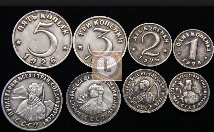 5 копеек 1926 года пробные монеты