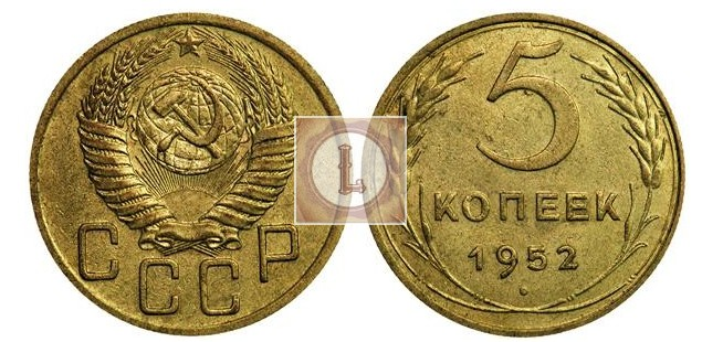 5 копеек 1952 года, Штемпель 3.11Б
