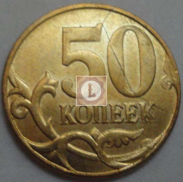 50 копеек 2013 - раскол