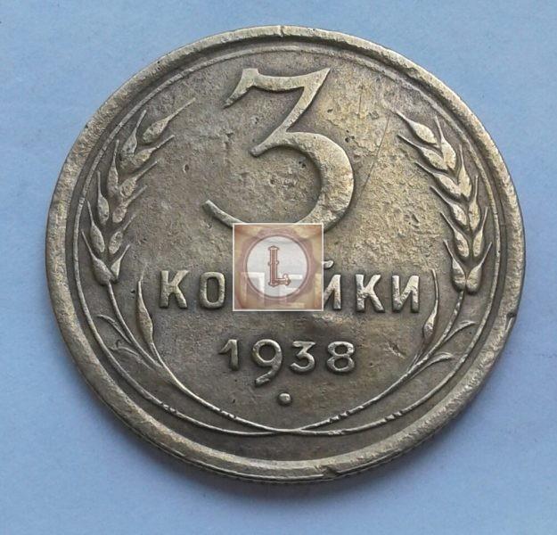 3 копейки 1938 года, непрочекан верхнего узла