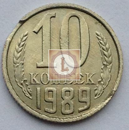 10 копеек 1989 года, выкус