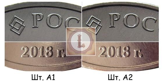 Разновидности 25 рублей Футбол 2018. Монеты современной России