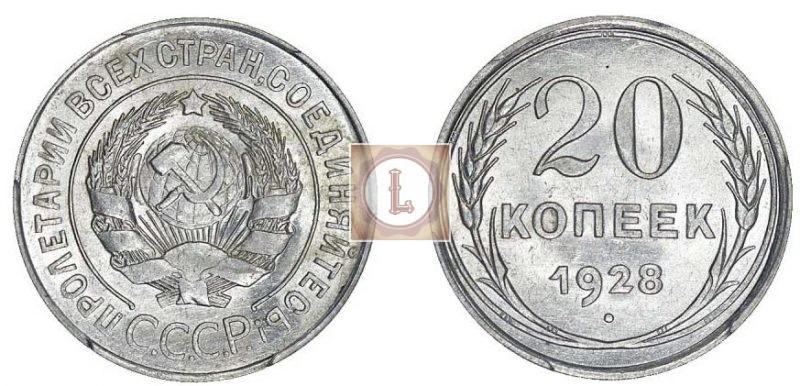 Цена монеты 20 копеек 1928 года, перепутка