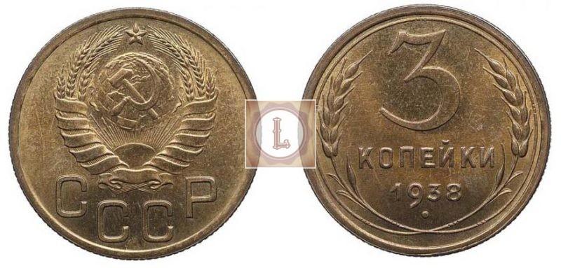 монеты 3 копейки 1938 года, новодел