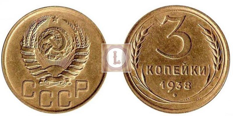 монеты 3 копейки 1938 года, перепутка